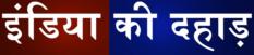 India Ki Dahad