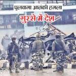 पुलवामा आतंकी हमला: देश भर में आक्रोश, आंखें नम